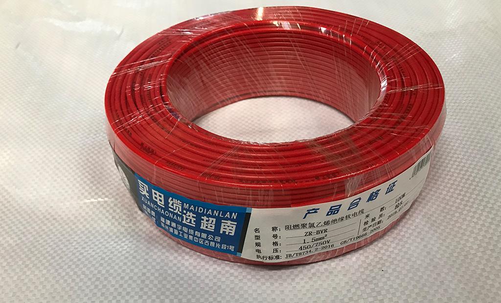 BVR1.5平方毫米铜芯聚氯乙烯绝缘软电线