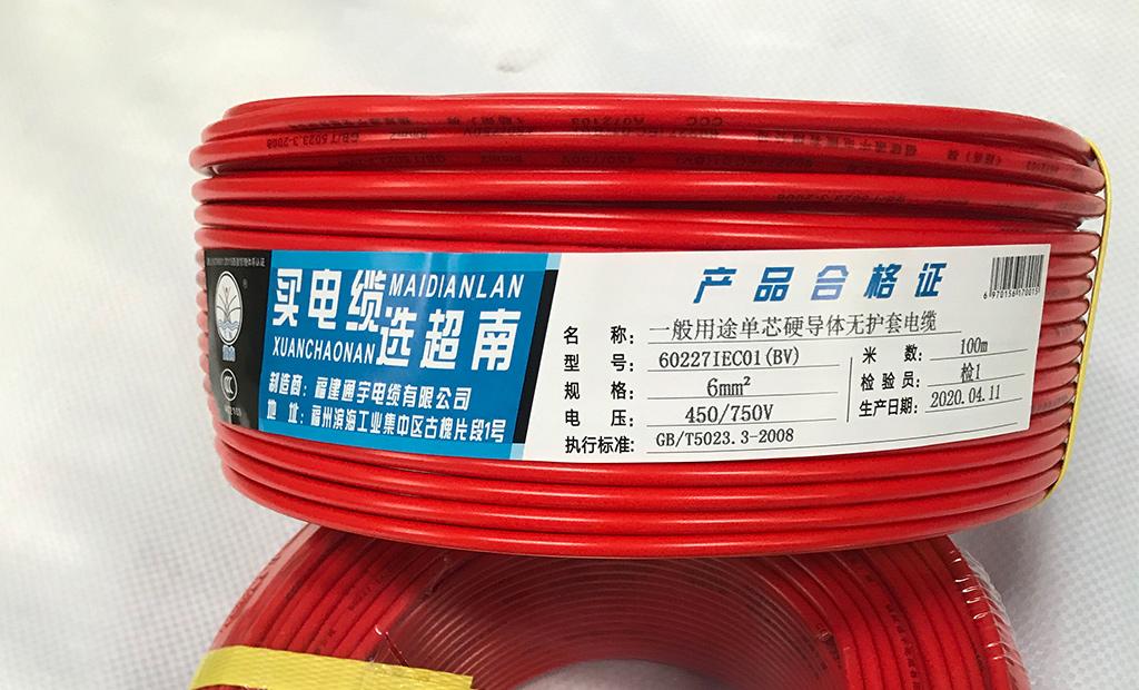 BV6平方铜芯聚氯乙烯绝缘电线